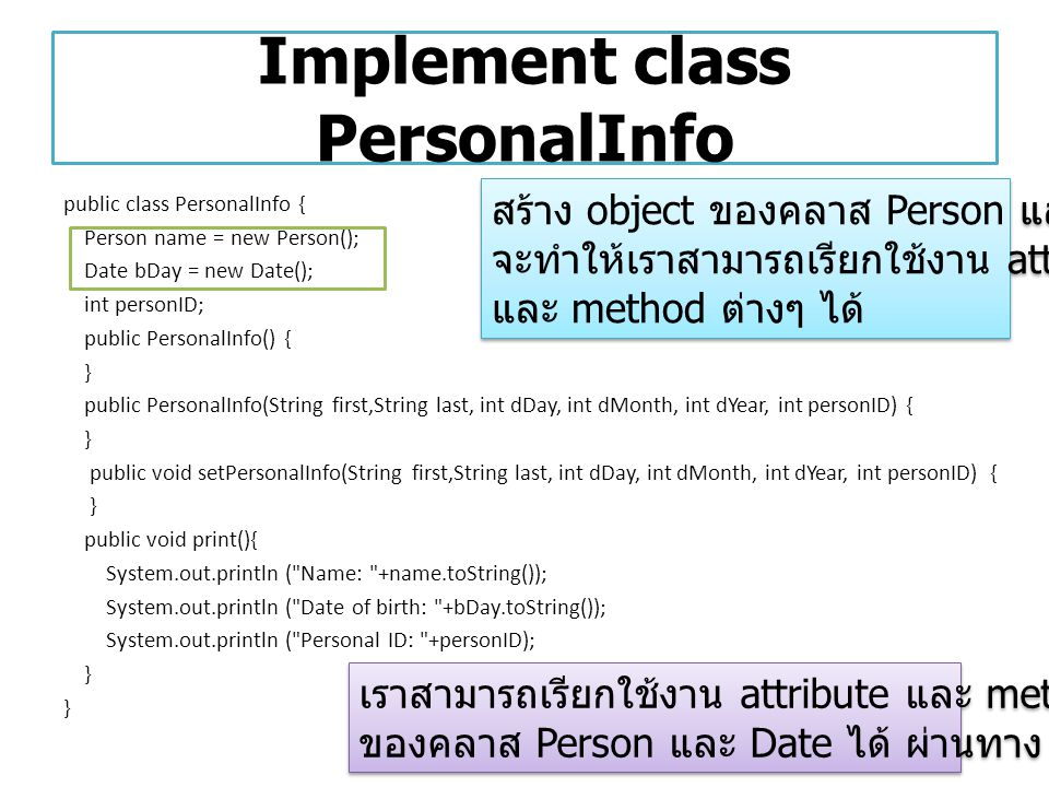 Implement class PersonalInfo