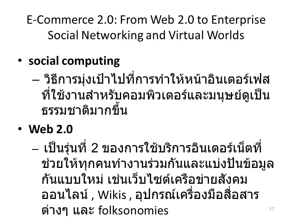 E-Commerce 2.0: From Web 2.0 to Enterprise Social Networking and Virtual Worlds