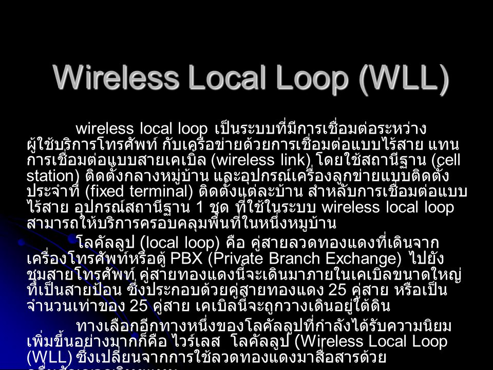 Wireless Local Loop (WLL)