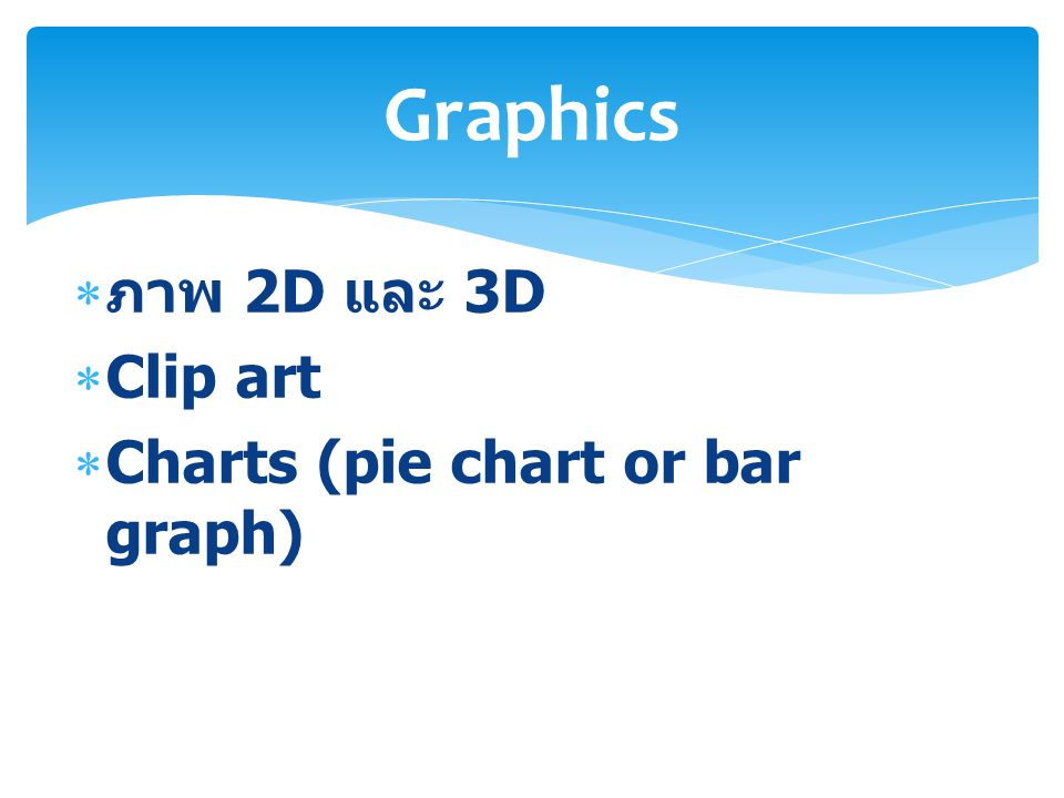 Graphics ภาพ 2D และ 3D Clip art Charts (pie chart or bar graph)