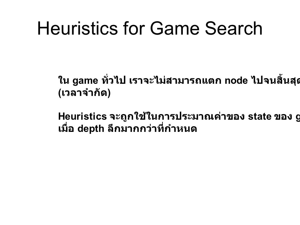 Heuristics for Game Search