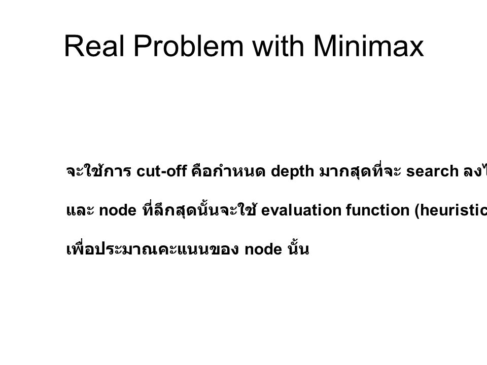 Real Problem with Minimax