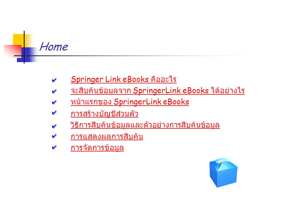 Home Springer Link eBooks คืออะไร