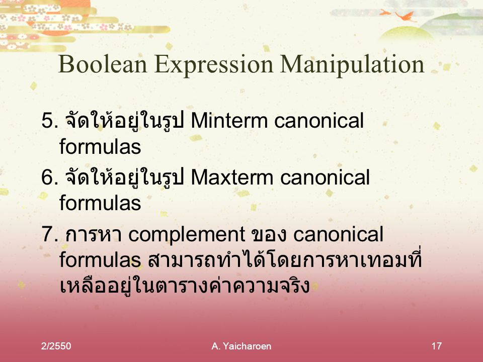 Boolean Expression Manipulation
