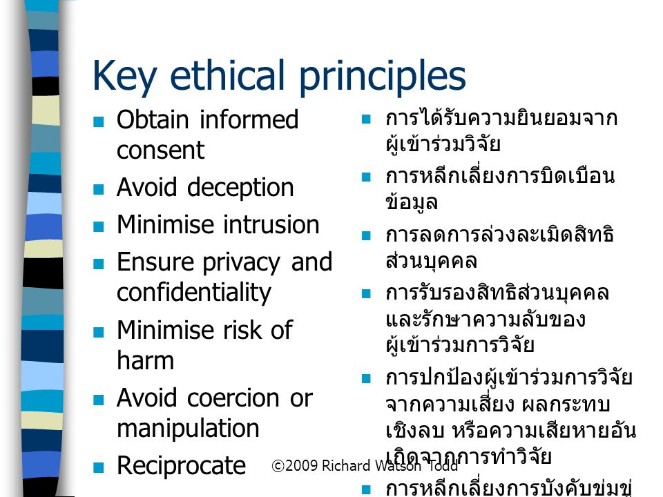 Key ethical principles