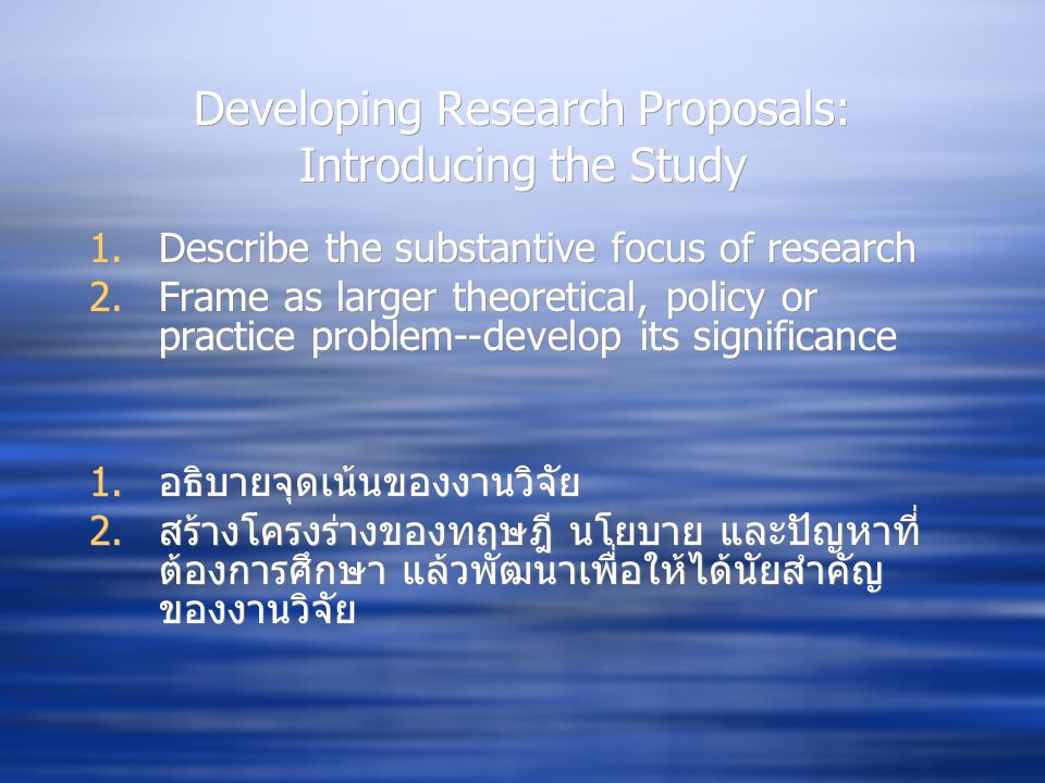 Developing Research Proposals: Introducing the Study