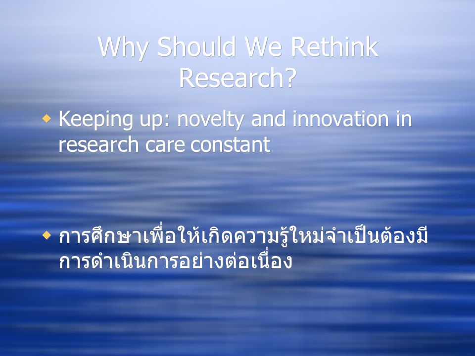 Why Should We Rethink Research