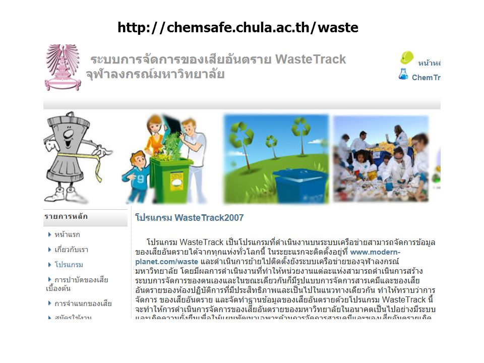 http://chemsafe.chula.ac.th/waste