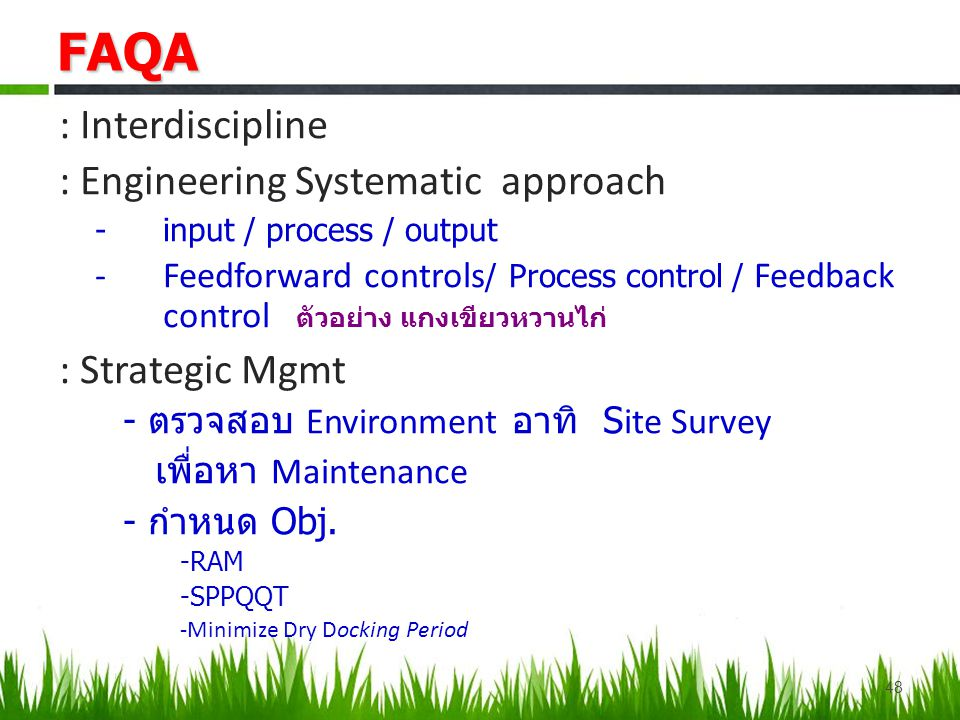 FAQA : Interdiscipline : Engineering Systematic approach
