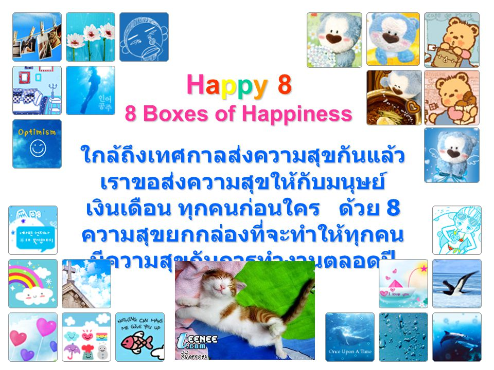 Happy 8 8 Boxes of Happiness
