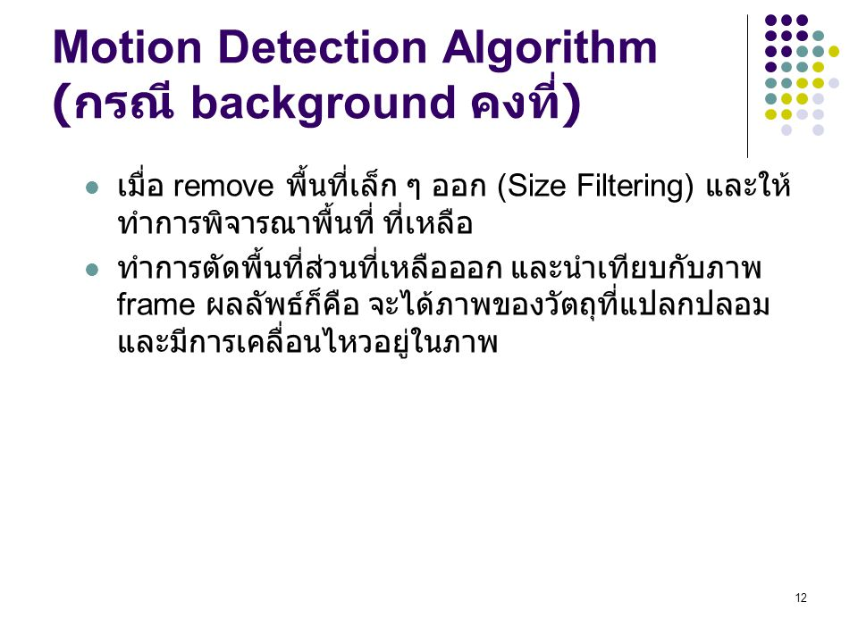 Motion Detection Algorithm (กรณี background คงที่)