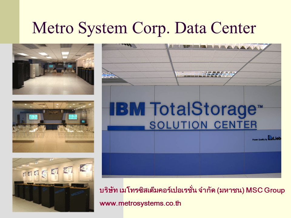Metro System Corp. Data Center