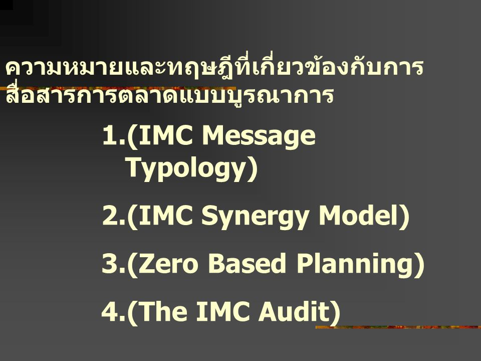 (IMC Message Typology) (IMC Synergy Model) (Zero Based Planning)
