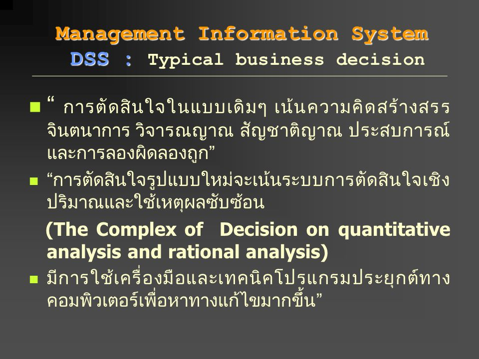 Management Information System DSS : Typical business decision
