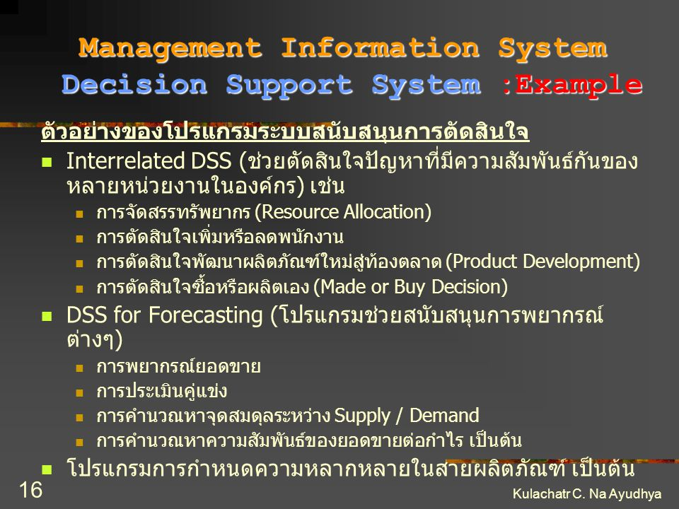 Management Information System Decision Support System :Example