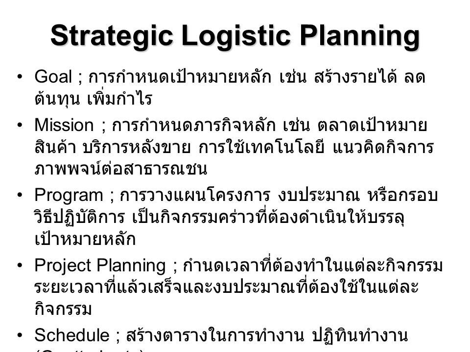 Strategic Logistic Planning