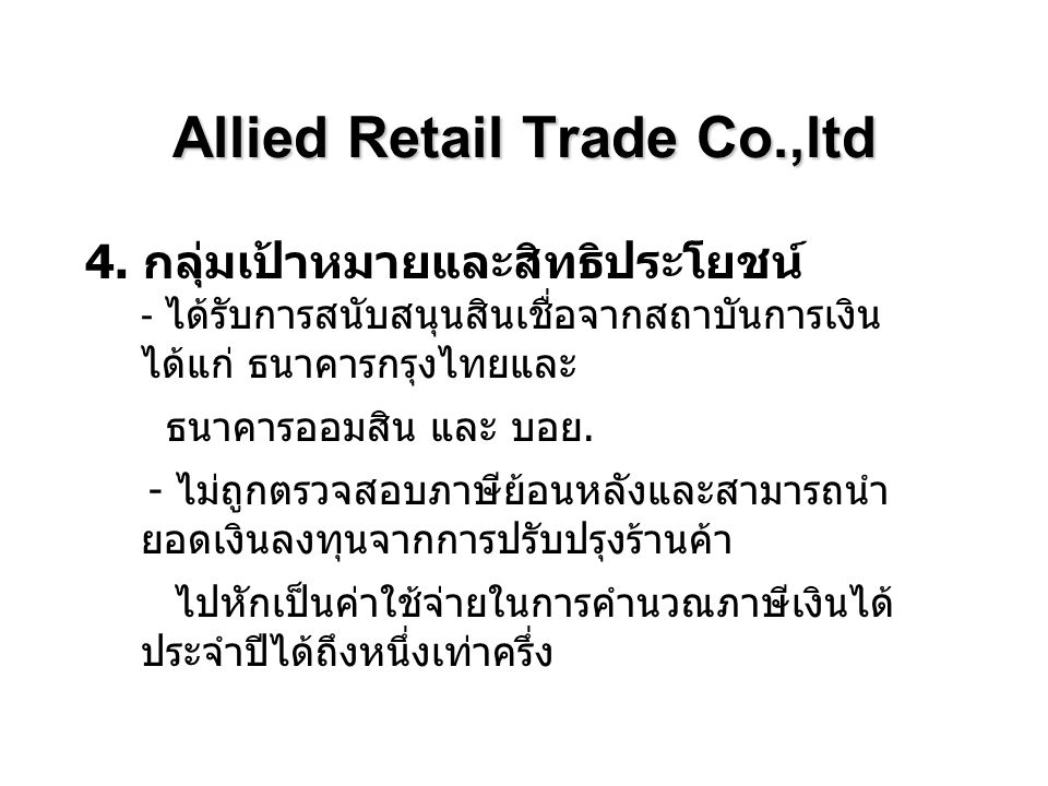 Allied Retail Trade Co.,ltd