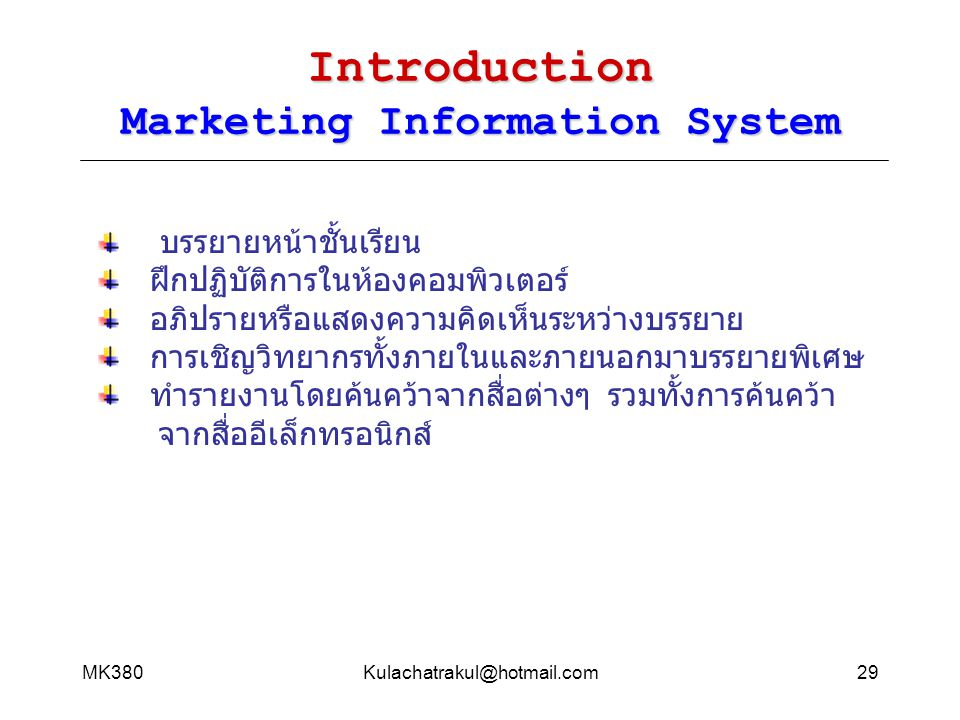 Introduction Marketing Information System