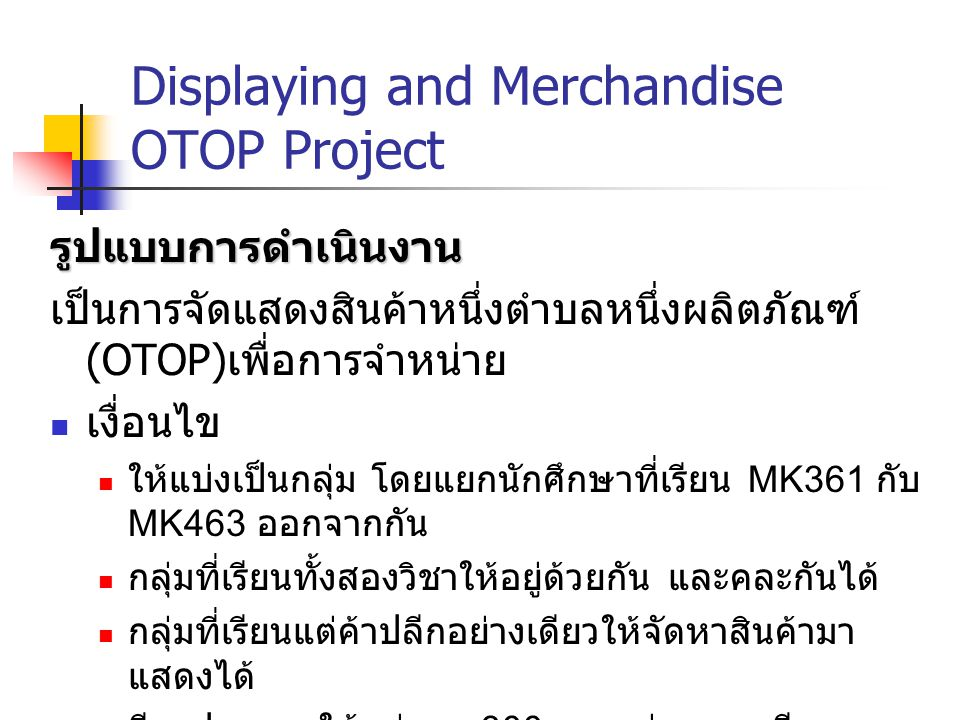 Displaying and Merchandise OTOP Project