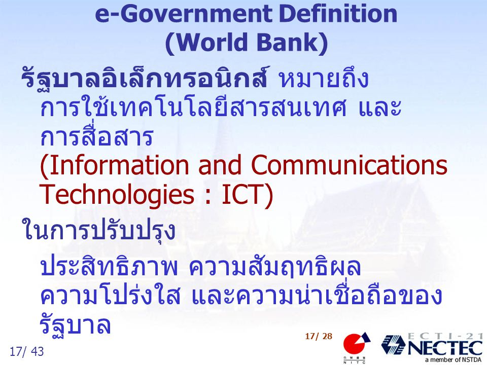 e-Government Definition (World Bank)
