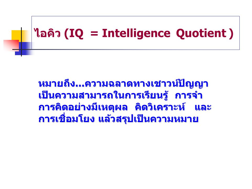 ไอคิว (IQ = Intelligence Quotient )