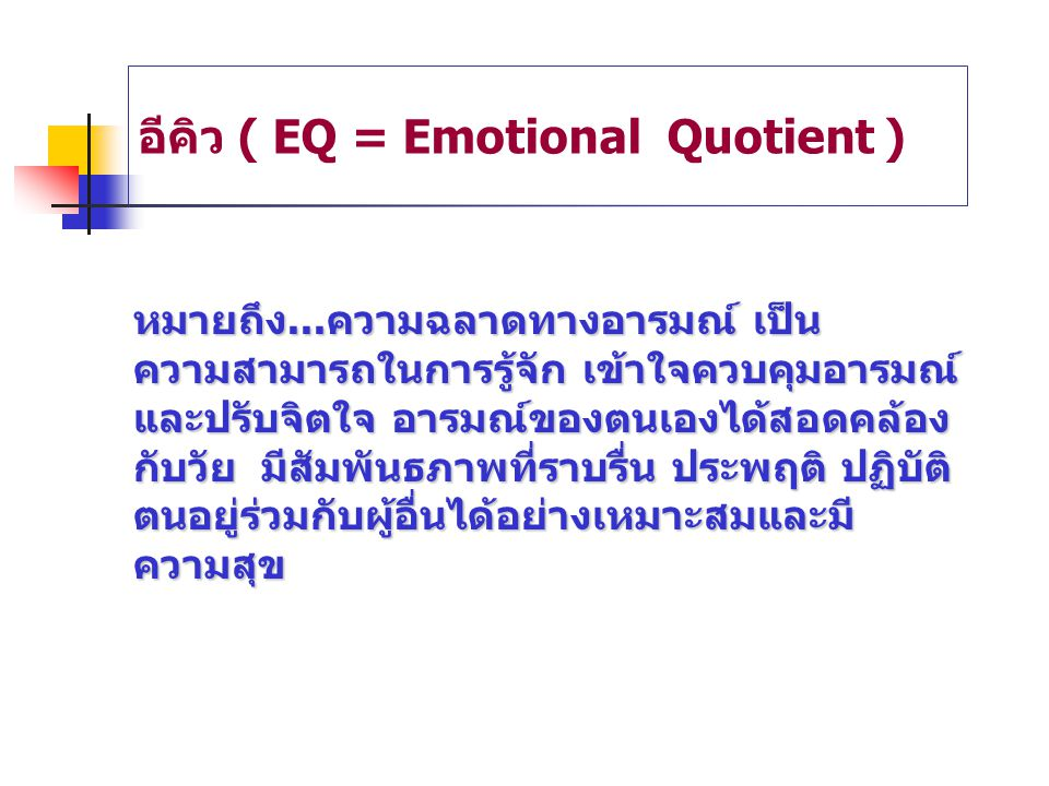 อีคิว ( EQ = Emotional Quotient )