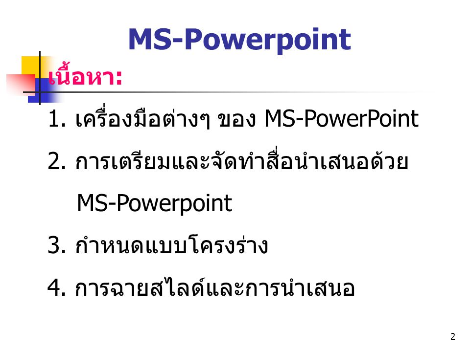 MS-Powerpoint เนื้อหา: 1. เครื่องมือต่างๆ ของ MS-PowerPoint