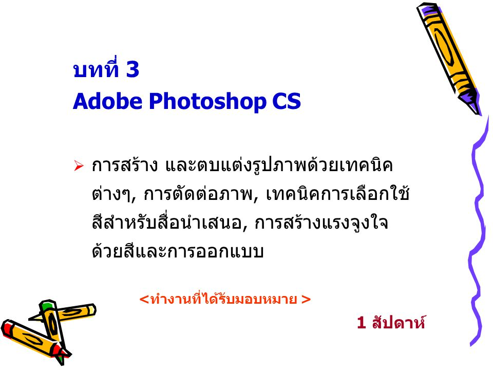 บทที่ 3 Adobe Photoshop CS