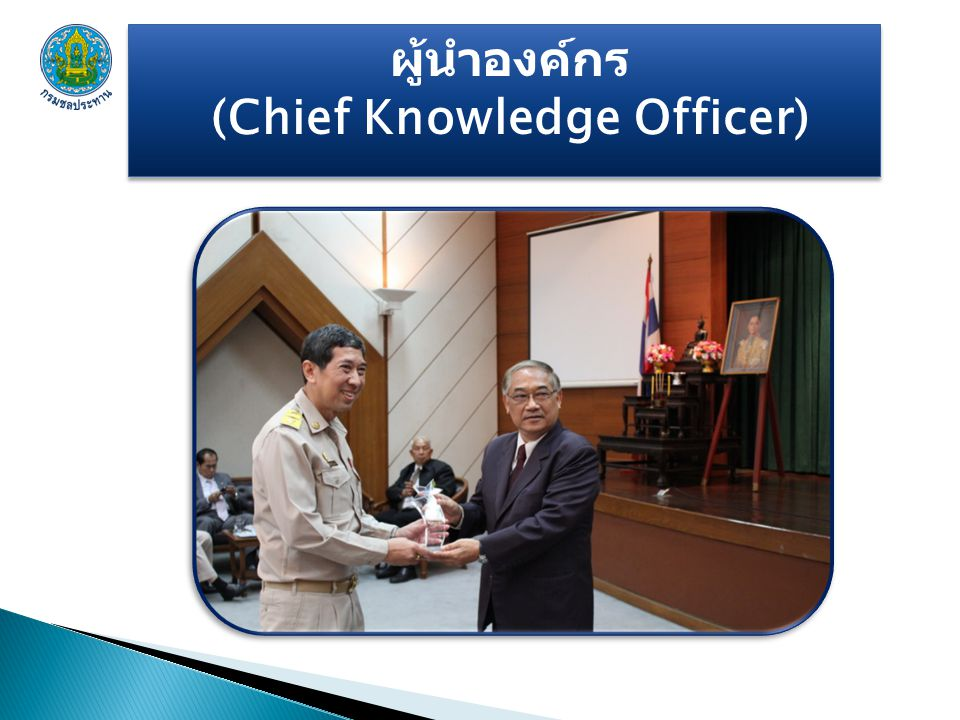 (Chief Knowledge Officer)