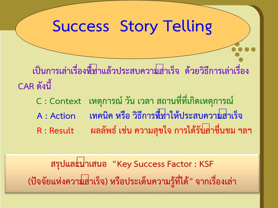 Success Story Telling