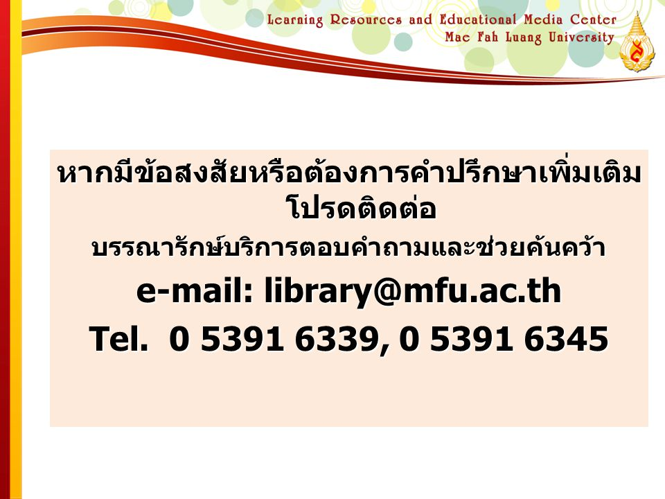 e-mail: library@mfu.ac.th Tel. 0 5391 6339, 0 5391 6345