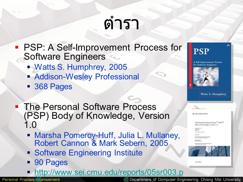 ตำรา PSP: A Self-Improvement Process for Software Engineers