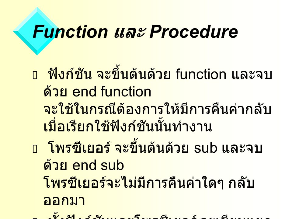 Function และ Procedure