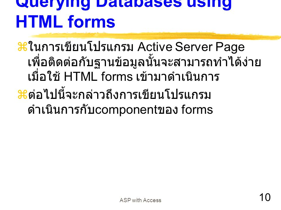 Querying Databases using HTML forms