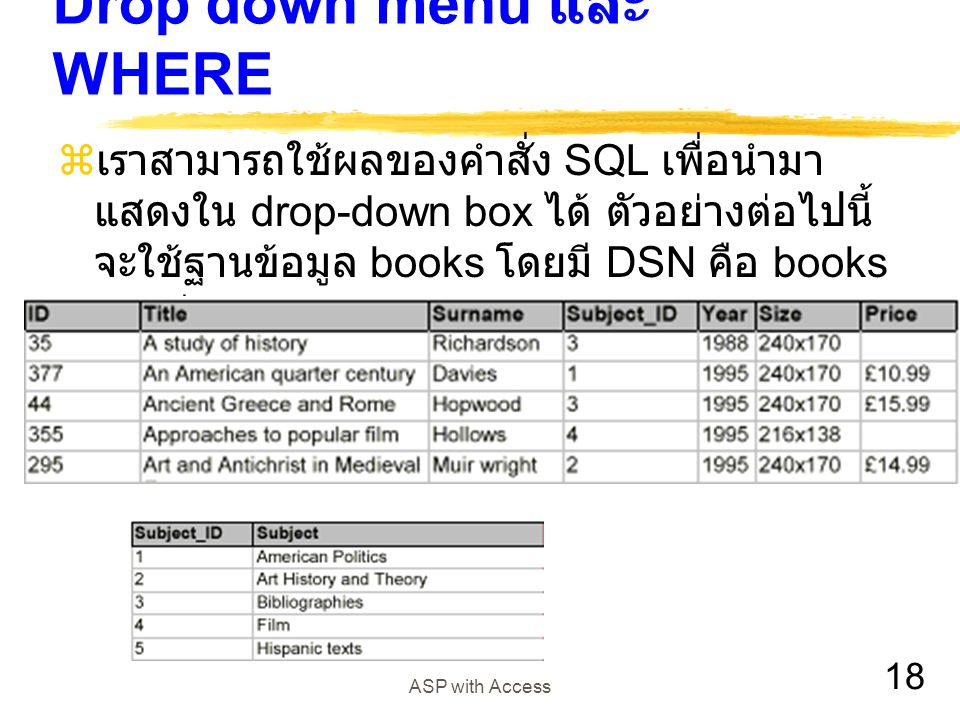 Drop down menu และ WHERE