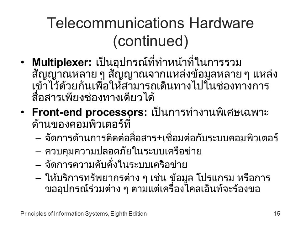 Telecommunications Hardware (continued)‏