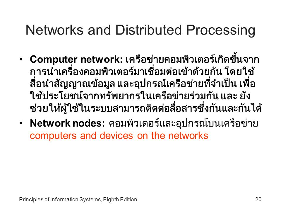 Networks and Distributed Processing