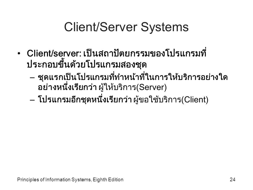 Client/Server Systems
