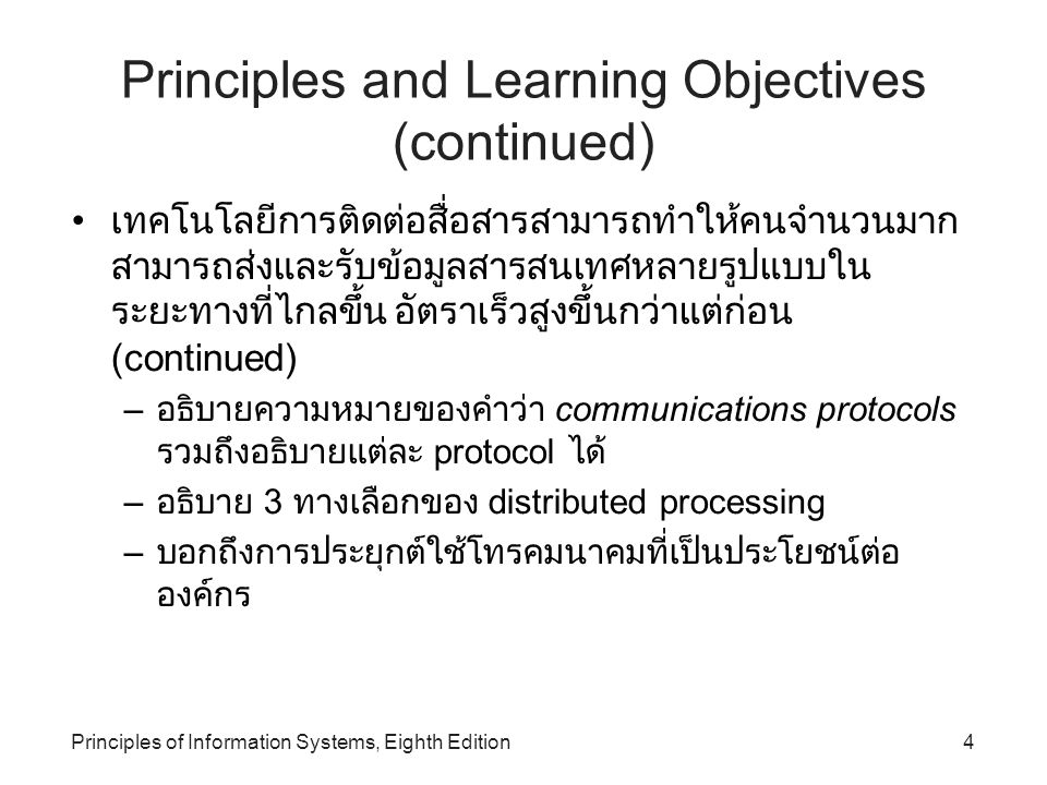 Principles and Learning Objectives (continued)‏