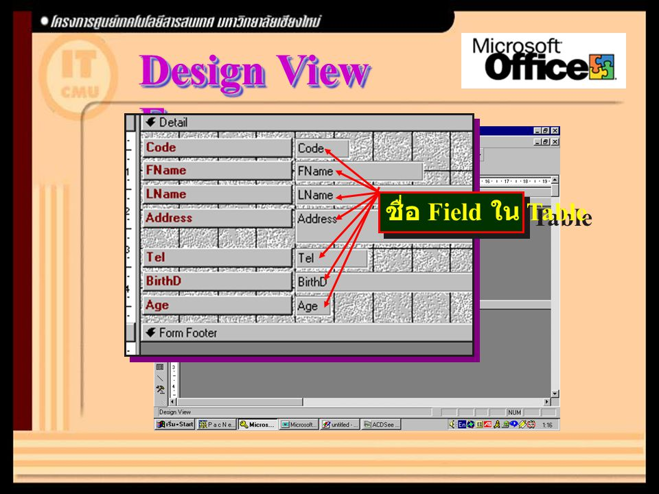 Design View Form ชื่อ Field ใน Table