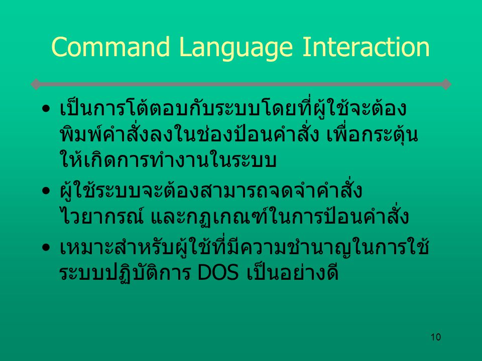 Command Language Interaction