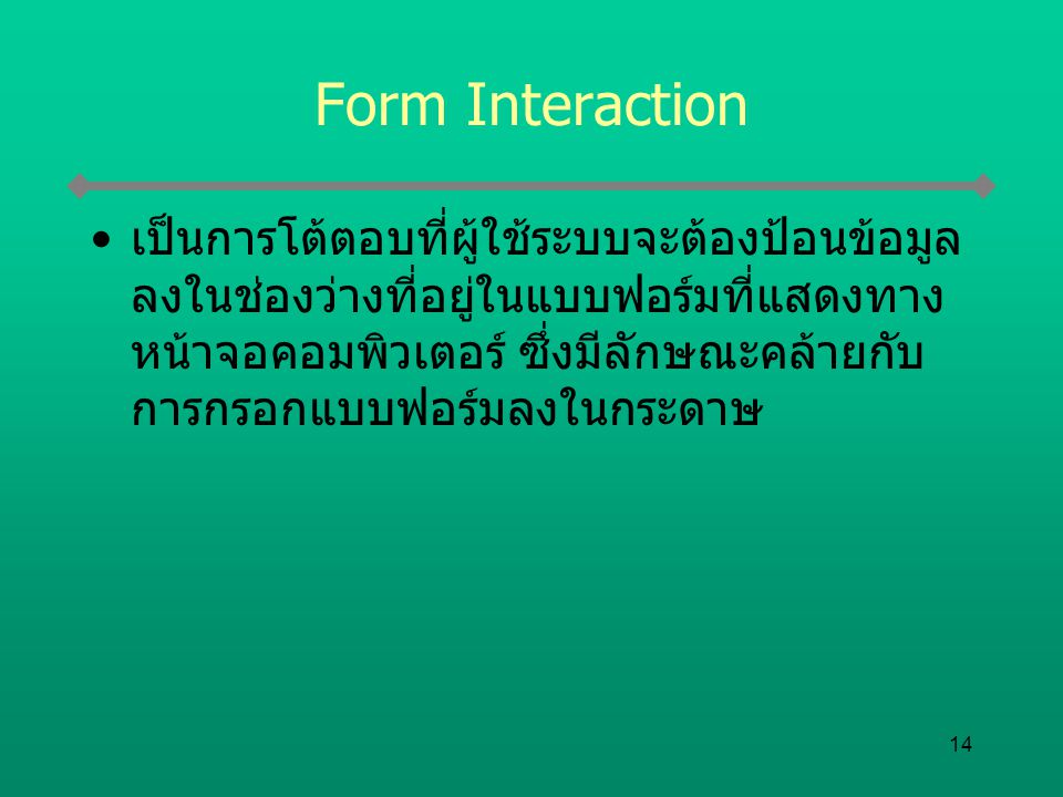 Form Interaction