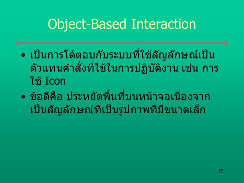 Object-Based Interaction