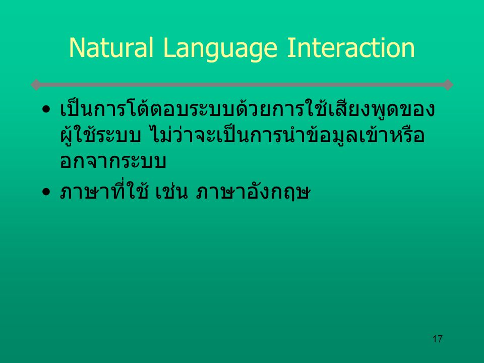 Natural Language Interaction