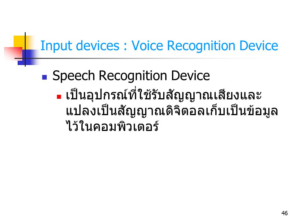 Input devices : Voice Recognition Device