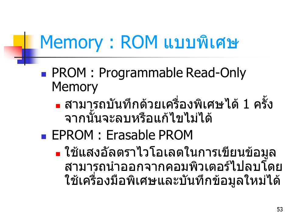 Memory : ROM แบบพิเศษ PROM : Programmable Read-Only Memory