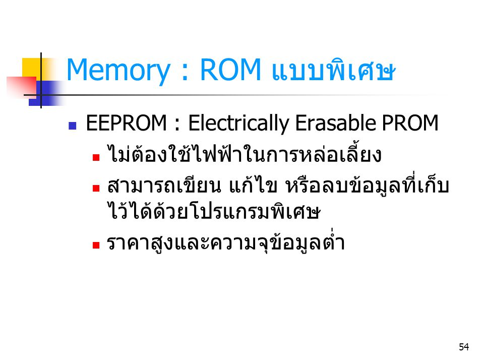 Memory : ROM แบบพิเศษ EEPROM : Electrically Erasable PROM