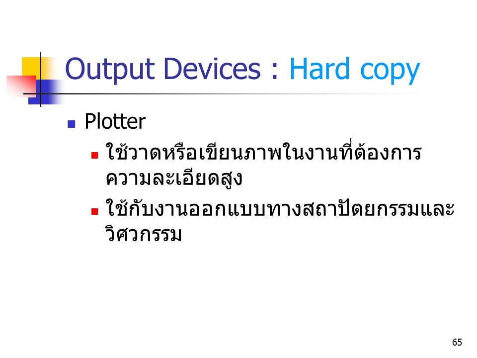 Output Devices : Hard copy