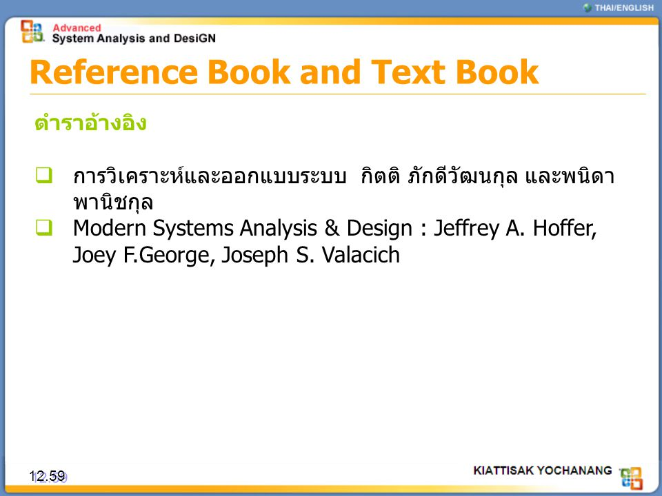 Reference Book and Text Book