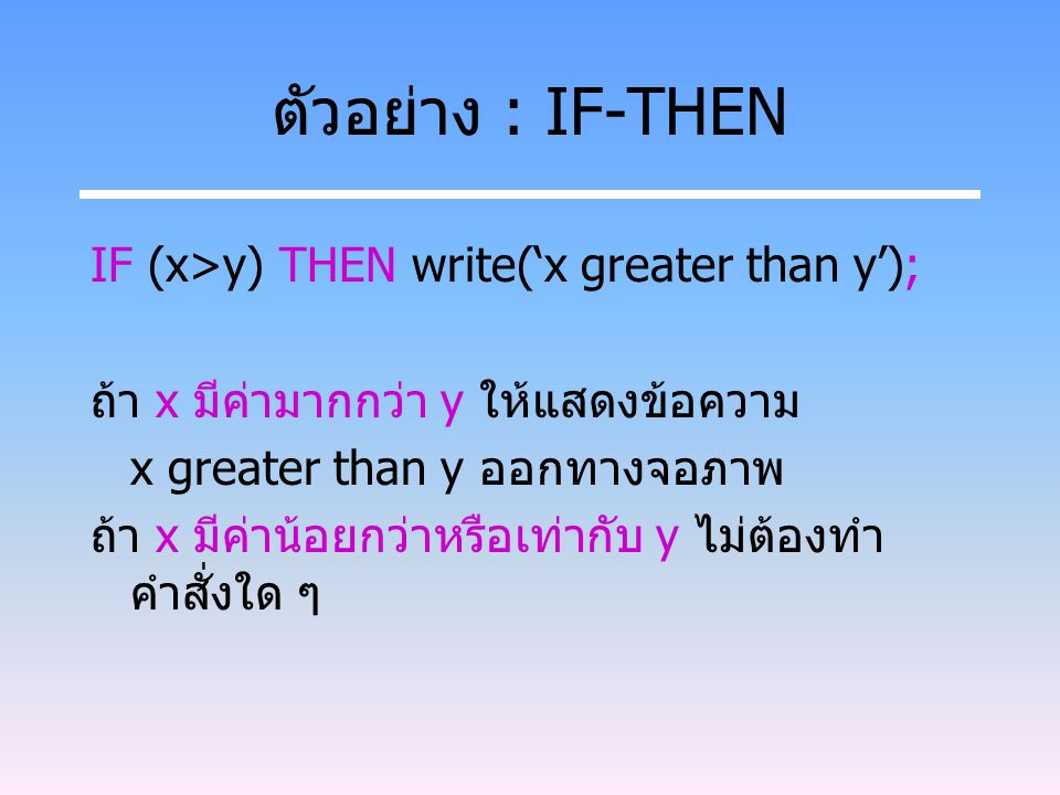 ตัวอย่าง : IF-THEN IF (x>y) THEN write('x greater than y');